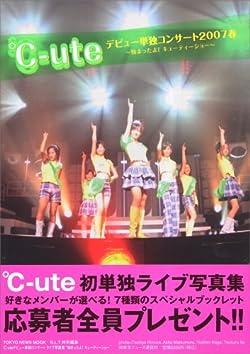 ℃-uteデビュー単独コンサート2007春 〜始まったよ!キューティショー〜