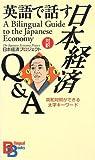 英語で話す日本経済 Q&A 【講談社バイリンガル・ブックス】