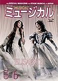 ミュージカル 2012年5月・6月号