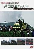 原信太郎 鉄道記録2 英国鉄道 1980年5月 ROCKET 150/ウエールズの保存鉄道[DVD]