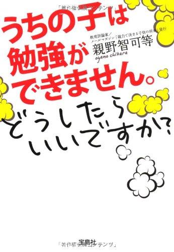 うちの子は勉強ができません。どうしたらいいですか? (宝島SUGOI文庫)