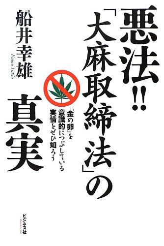 悪法! ! 「大麻取締法」の真実 ~「金の卵」を意識的につぶしている実情を知ろう