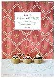Cute!なスイーツデコ雑貨―樹脂粘土+ラインストーン、リボン、ネイル素材…キラキラ!トッピング・デコ (MARBLE BOOKS daily made)