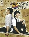 フィルムコミック コーヒープリンス1号店(2)