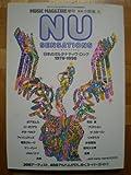 NEO Nu Sensations 日本のオルタナティヴ・ロック1978-2009(仮) (単行本)