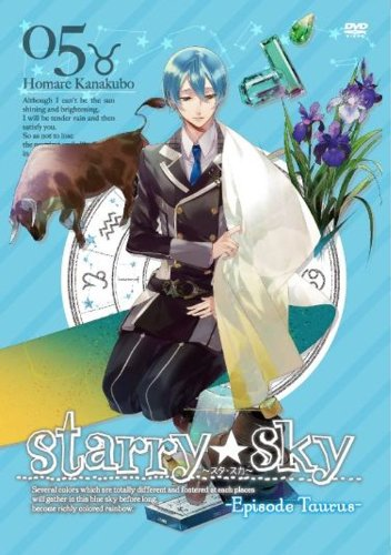 Starry☆Sky vol.5~Episode Taurus~ 〈スペシャルエディション〉 [DVD]