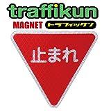 【大蔵製作所】道路標識マグネトラフィックン ステッカー「規制標識」・止まれ