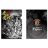阪神タイガース 虎の意地 クリアファイル