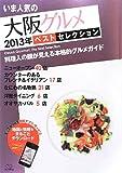 いま人気の大阪グルメ 2013年ベストセレクション (Mapple)