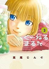 女子が美味そうに食べる「くーねるまるた」第3巻は水着もあり