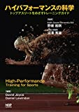 ハイパフォーマンスの科学-トップアスリートをめざすトレーニングガイド-