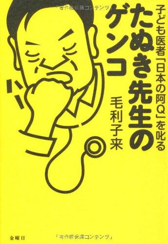 たぬき先生のゲンコ―子ども医者「日本の阿Q」を叱る