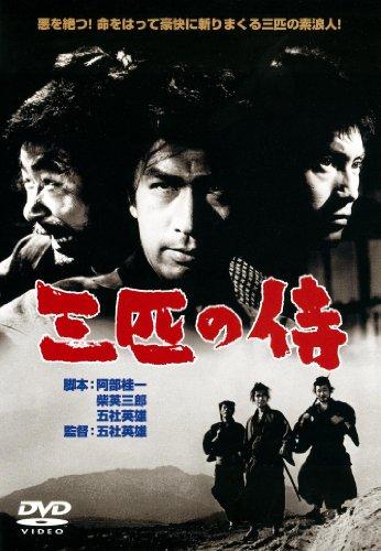 あの頃映画 三匹の侍 [DVD]