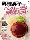 dancyu2012年2月号別冊 料理男子 vol.3 「ハンバーグが好きなんだ!」