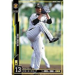 オーナーズリーグ 2013/OL14 054/阪神タイガース/榎田大樹/NB