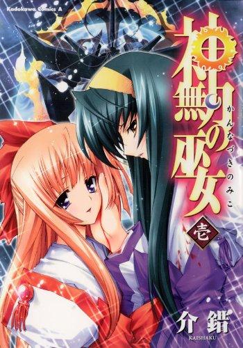 神無月の巫女(1)<神無月の巫女> (角川コミックス・エース)