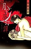 月下夢幻譚(1) (フラワーコミックス)