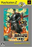 echange, troc Nobunaga no Yabou: Kakushin (PlayStation2 the Best)[Import Japonais]