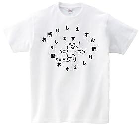 お断りします Bタイプ 半袖Tシャツ イエローM