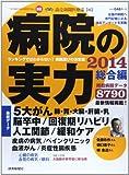 病院の実力 2014 総合編 (YOMIURI SPECIAL 82)