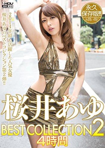 桜井あゆ BEST COLLECTION2 ワンズファクトリー [DVD]