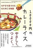 本「10000円のカレーライス」