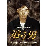 松田優作最後の探偵役 追う男 DVD全2枚セット
