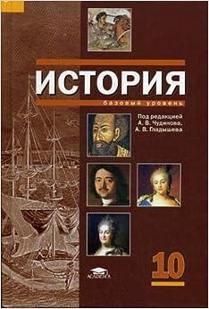 grade 10 history textbook pdf
