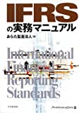 IFRSの実務マニュアル