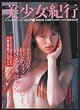 美少女紀行 Vol.8 ロシア編 (特別新選組 1995年10月19日増刊)