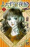 よろず幻夜館 2 (ボニータコミックス)