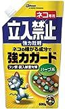 ジョンソントレーディング ネコ専用立入禁止強力粒剤 600g