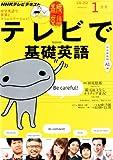 NHK テレビ テレビで基礎英語 2013年 01月号 [雑誌]