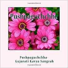 Pushpaguchchha: Gujarati Kavya Sangrah (Gujarati Edition): Gujarati