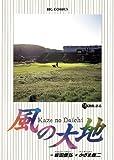 風の大地(16) (ビッグコミックス)