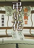 弔い花 長い腕III (角川文庫)