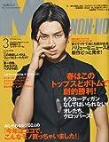 MEN'S NON・NO ( メンズ ノンノ ) 2010年 03月号 [雑誌]