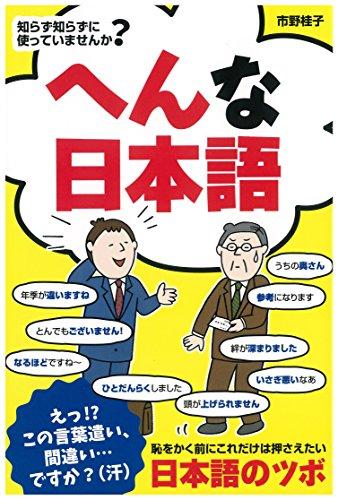 知らず知らずに使っていませんか? へんな日本語