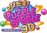 とびだす! パズルボブル3D