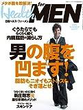 日経ヘルス for MEN 男の腹を凹ます!