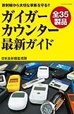 ガイガーカウンター最新ガイド  放射線から大切な家族を守る!!