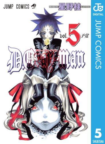 D.Gray-man 5 (ジャンプコミックスDIGITAL)