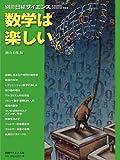 数学は楽しい (別冊日経サイエンス 169)