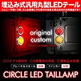 JA12/JA22 ジムニー リア 丸型 LEDテールセット