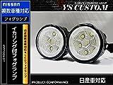 エルグランド E52 LED イカリング バルカン フォグ/純正交換 白 ホワイト フォグランプ/ys001