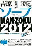 風俗情報誌 ソープランド MAN-ZOKU(マンゾク) 2012年度関東版 (C's Mook 77)