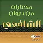 Mukhtarat Men Diwan Al Shafi'i: A Selection from Al Shafi'i Poems - in Arabic   Mohammad Ibn Idrees Al Shafi'i