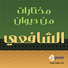 Mukhtarat Men Diwan Al Shafi'i: A Selection from Al Shafi'i Poems - in Arabic | Livre audio Auteur(s) : Mohammad Ibn Idrees Al Shafi'i Narrateur(s) : Abbas Khammash