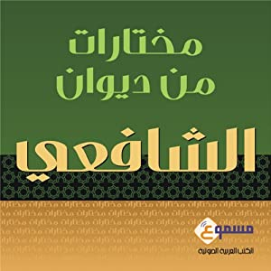 Mukhtarat Men Diwan Al Shafi'i Audiobook