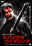 スパイラル・バイオレンス [DVD]